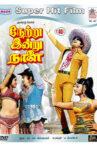 Netru Indru Naalai Movie Streaming Online
