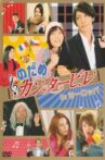 Nodame Cantabile in Europe Movie Streaming Online