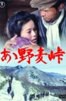 Nomugi Pass Movie Streaming Online
