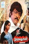 Nooravathu Naal Movie Streaming Online