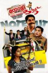 Note Out Movie Streaming Online