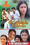 Odaruthammava Aalariyam Movie Streaming Online