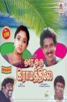 Ore Oru Gramathiley Movie Streaming Online