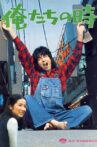 Oretachi no toki Movie Streaming Online