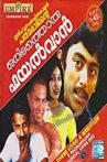 Oridathoru Phayalvaan Movie Streaming Online