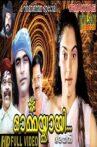 Ormakkayi Movie Streaming Online