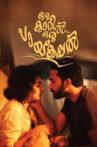 Oru Kaatil Oru Paykappal Movie Streaming Online