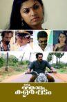 Oru Malayalam Colour Padam Movie Streaming Online