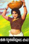 Oru Sundariyude Katha Movie Streaming Online