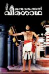 Oru Vadakkan Veeragatha Movie Streaming Online