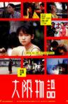 Osaka Story Movie Streaming Online