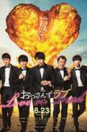 Ossan's Love: Love or Dead Movie Streaming Online