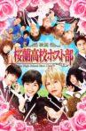 Ouran High School Host Club Movie Streaming Online