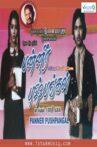 Panneer Pushpangal Movie Streaming Online