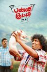 Panni Kutty Movie Streaming Online