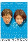 Parco Fiction Movie Streaming Online