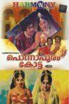 Ponnapuram Kotta Movie Streaming Online