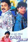 Poovizhi Raja Movie Streaming Online