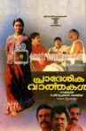 Pradeshika Vaarthakal Movie Streaming Online