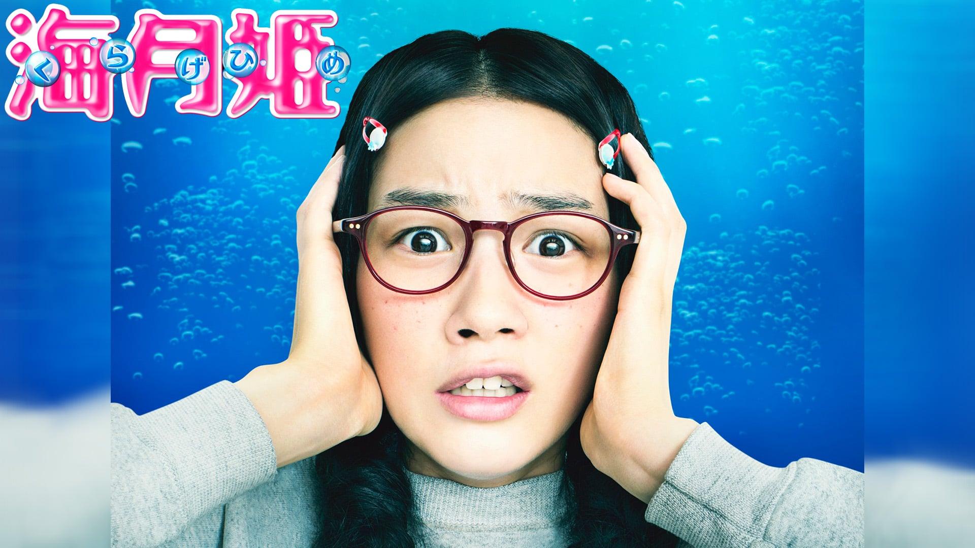 Princess Jellyfish Movie Streaming Online