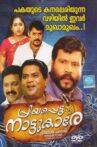 Priyappetta Nattukare Movie Streaming Online
