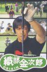 Pro Golfer Oribê Kinjirô Movie Streaming Online