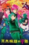 Psychic Kusuo Movie Streaming Online