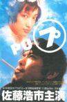 Pu Movie Streaming Online
