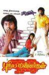Pudhiya Mannargal Movie Streaming Online