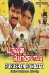 Purushan Pondatti Movie Streaming Online