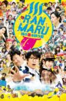 Ranmaru: The Man with the God Tongue Movie Streaming Online