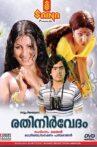 Rathinirvedam Movie Streaming Online