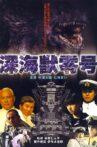 Reigo, the Deep-Sea Monster vs. the Battleship Yamato Movie Streaming Online