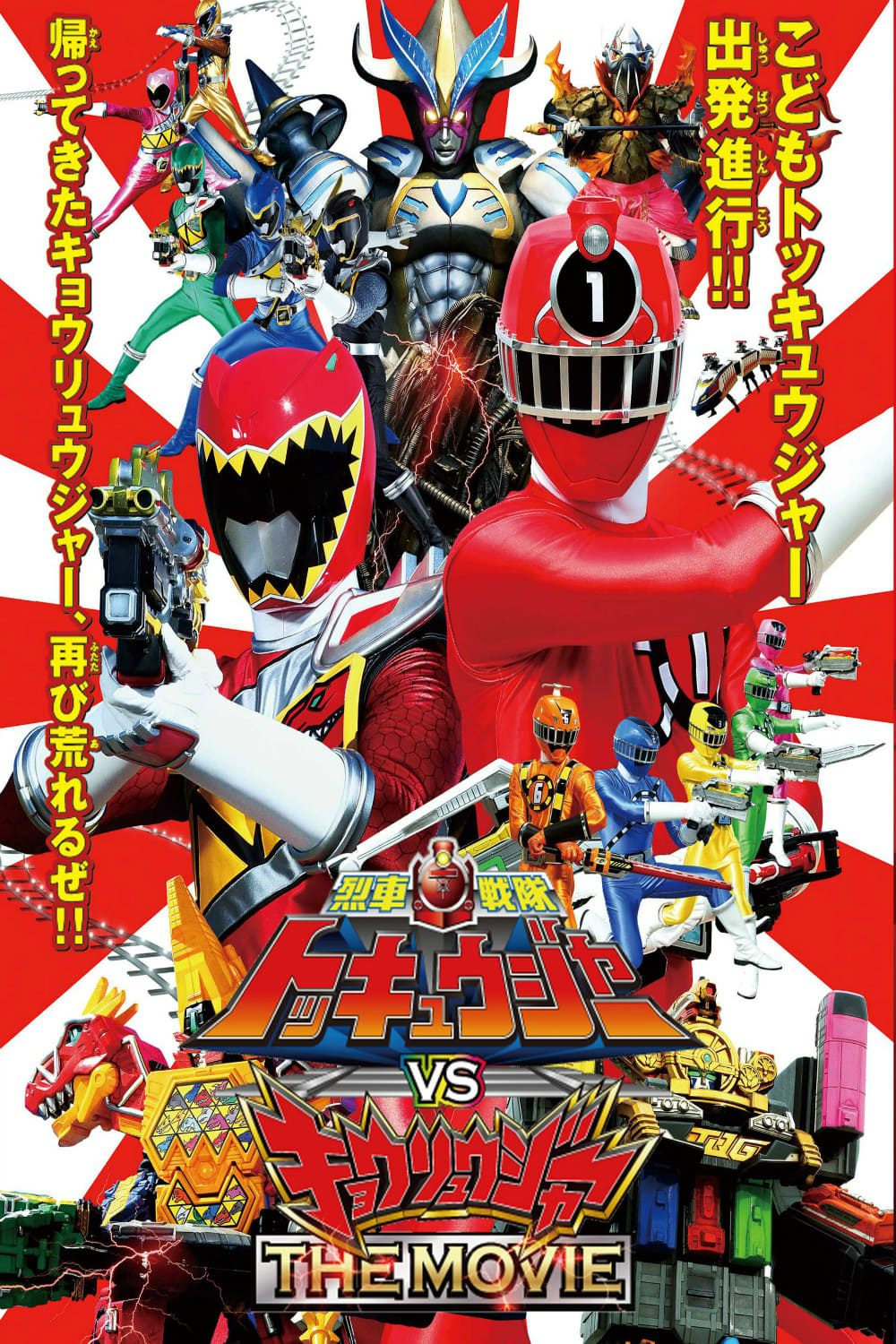 Ressha Sentai ToQger vs. Kyoryuger: The Movie Movie Streaming Online