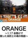 Risking it All: The Spirit of the Men in Orange Movie Streaming Online