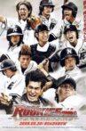 Rookies the Movie: Graduation Movie Streaming Online