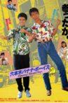 Roppongi Banana Boys Movie Streaming Online