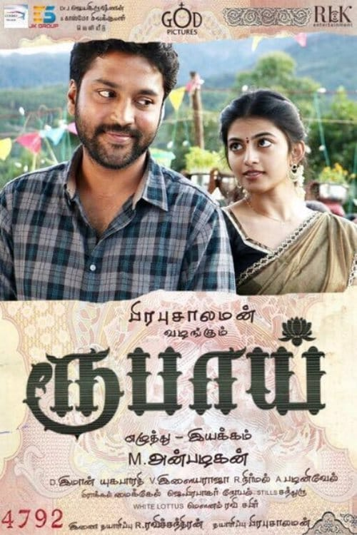 Rubaai Movie Streaming Online