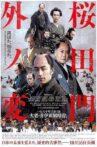 Sakurada Gate Incident Movie Streaming Online
