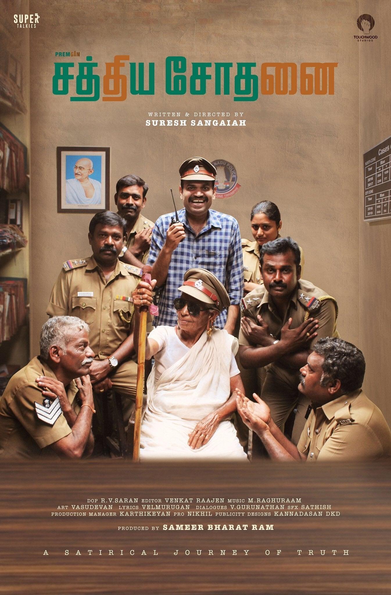 Sathiya Sodhanai Movie Streaming Online