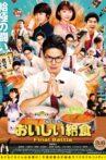 School Meals Time Final Battle Movie Streaming Online