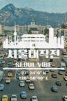 Seoul Vibe Movie Streaming Online