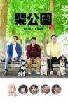 Shiba Park Movie Streaming Online