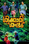 Shikkari Shambhu Movie Streaming Online