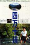 Shimanto River Movie Streaming Online
