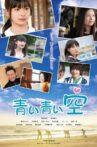 Shodo Girls: Blue Blue Sky Movie Streaming Online