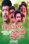 Simhavalan Menon Movie Streaming Online