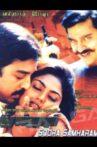Soora Samhaaram Movie Streaming Online