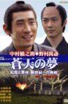 Souten no Yume Shoin to Shinsaku Shin-seiki eno Chosen Movie Streaming Online