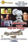Sringaram Movie Streaming Online